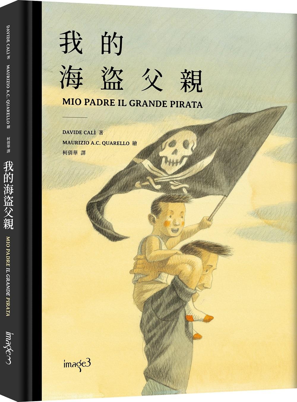 我的海盜父親