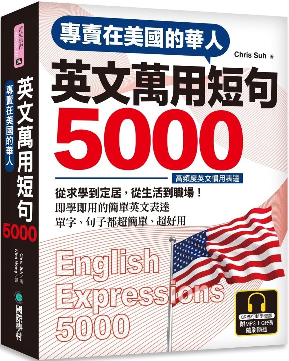 專賣在美國的華人 英文萬用短句5000【QR碼行動學習版】:從求學到定居,從生活到職場,即學即用的簡單英文表達!(附6小時美國腔會話MP3)