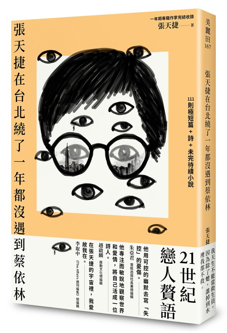 張天捷在台北繞了一年都沒遇到蔡依林【限量親簽版】