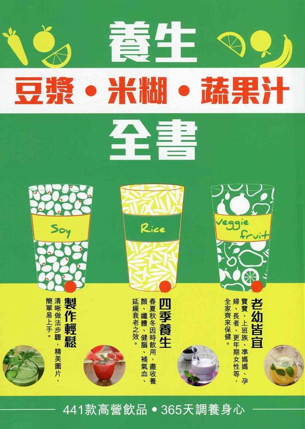 養生豆漿米糊蔬果汁全書