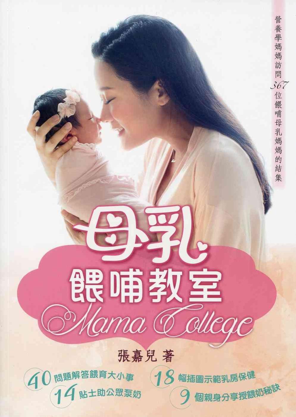 母乳餵哺教室 Mama Col...