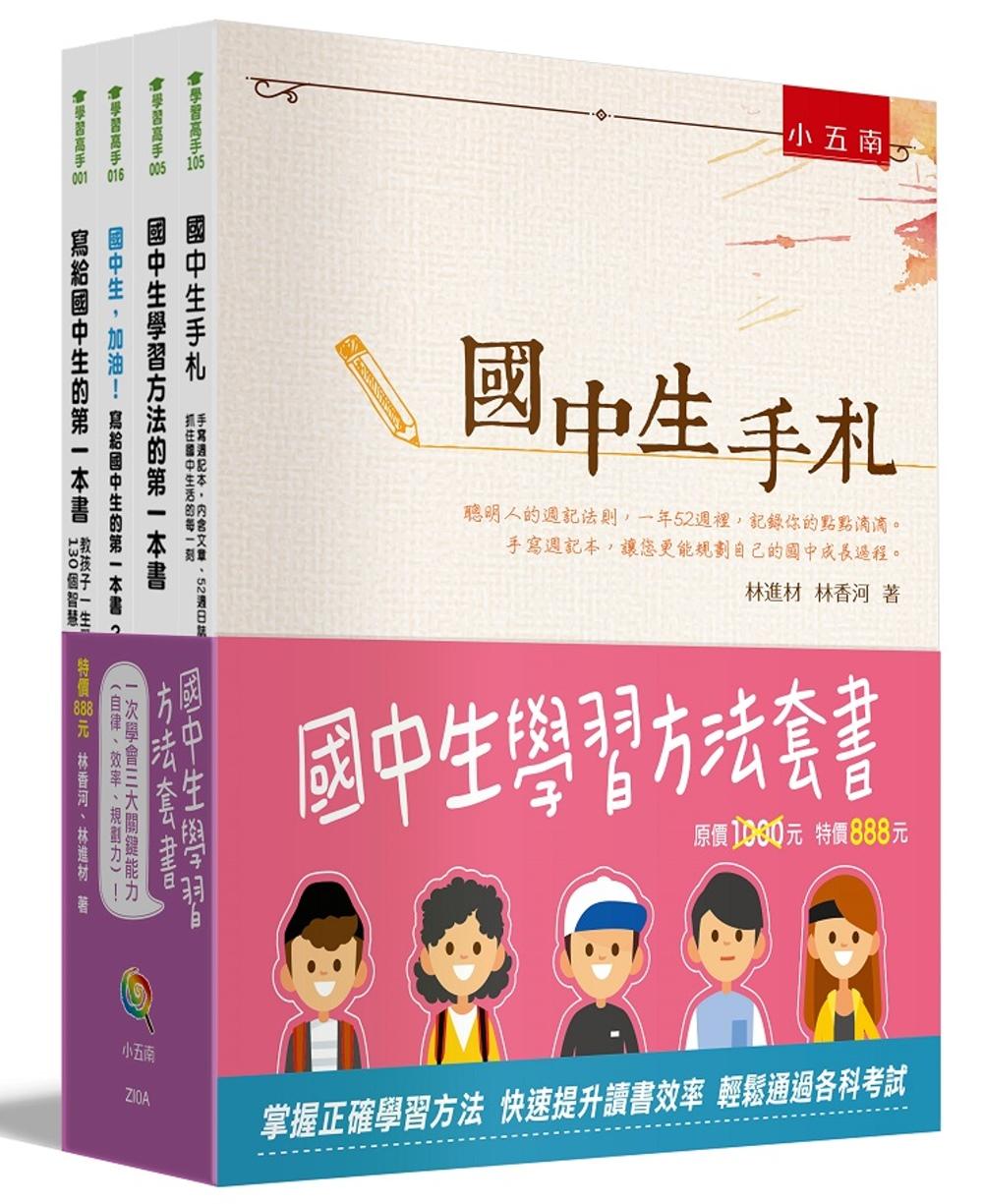 國中生學習方法套書