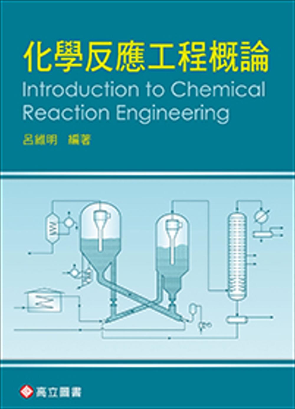 化學反應工程概論