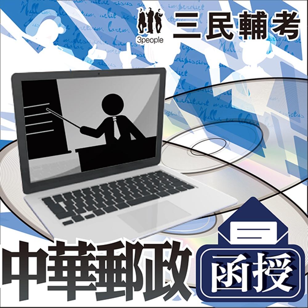 中華郵政(郵局) [內勤人員](107教材+DVD函授課程)(贈郵局口面試課程)(三民輔考名師授課,考點彙整,試題收錄,命題趨勢,資料補充)