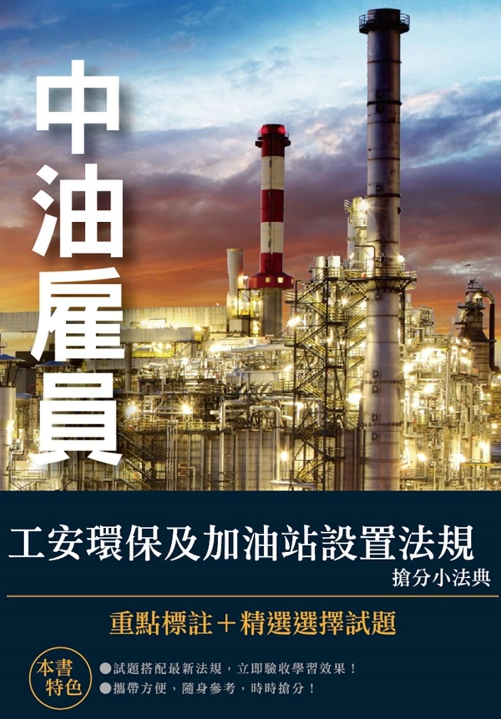 工安環保及加油站設置法規搶分小法典(中油雇員適用)(四版)