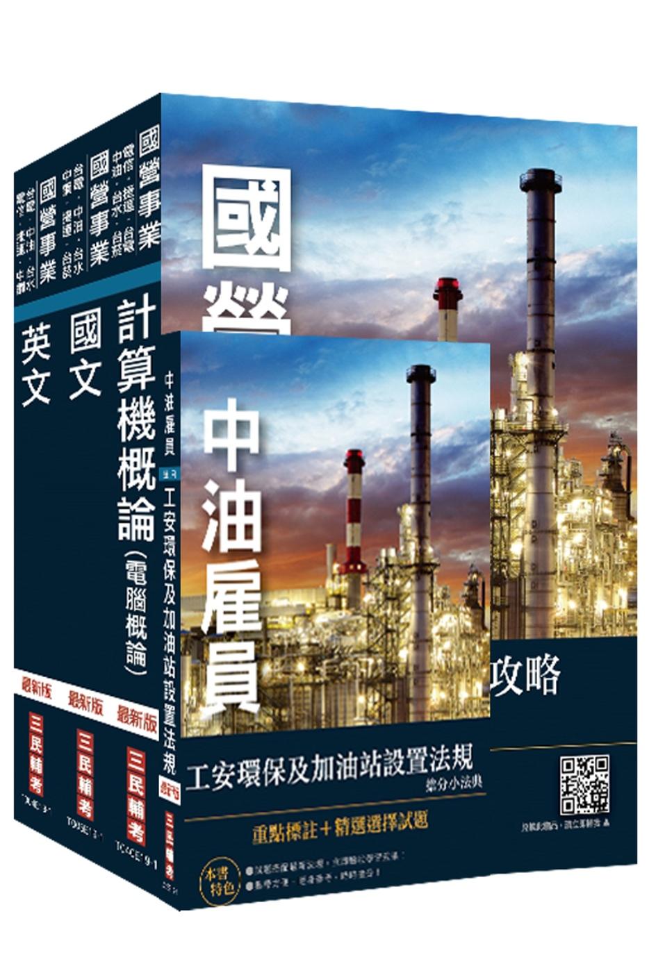 2020年中油新進雇員[加油站儲備幹部類]套書(不含電機機械) (贈公職英文單字[基礎篇])(重點彙整+考題收錄+命題趨勢)