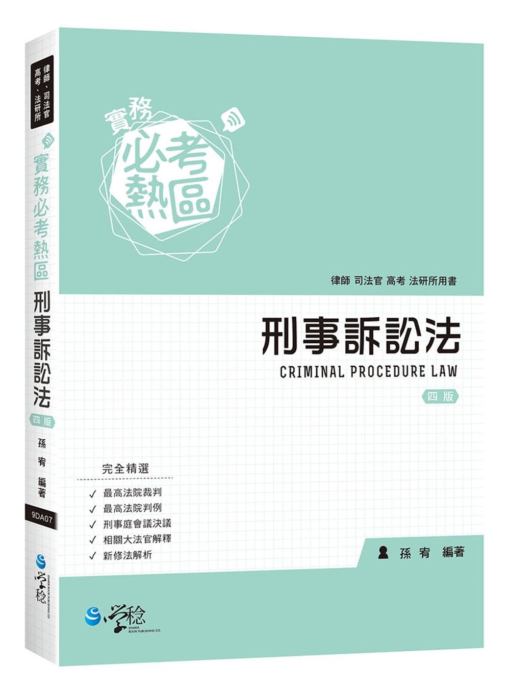 實務必考熱區:刑事訴訟法(4版)