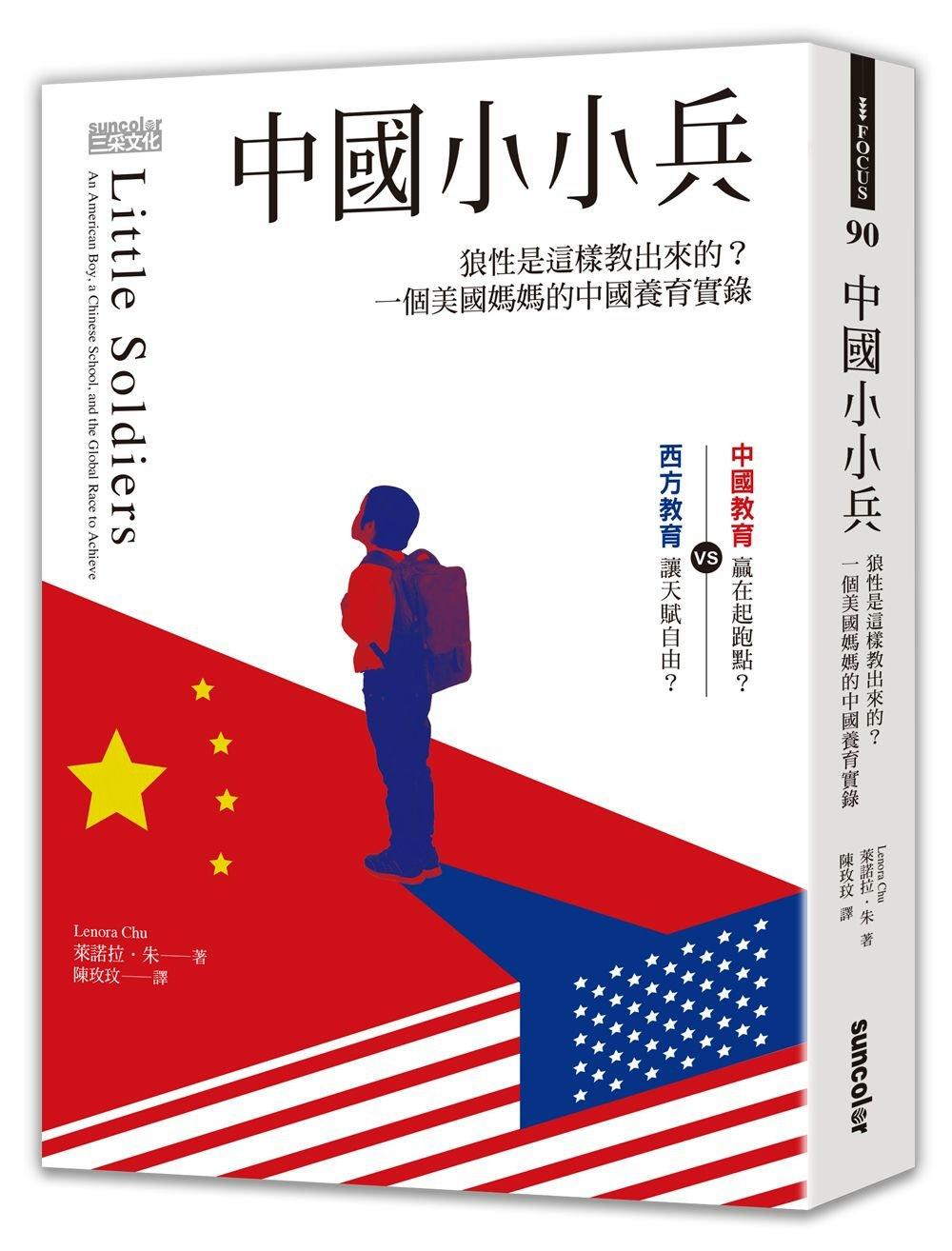 中國小小兵:狼性是這樣教出來的...
