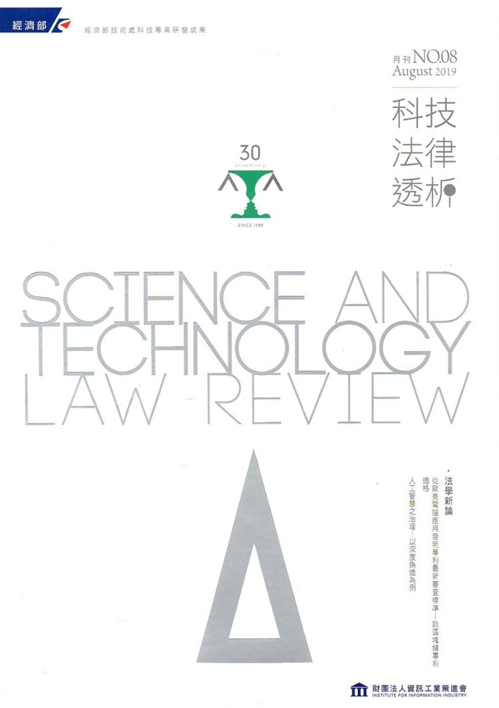 科技法律透析月刊第31卷第08期