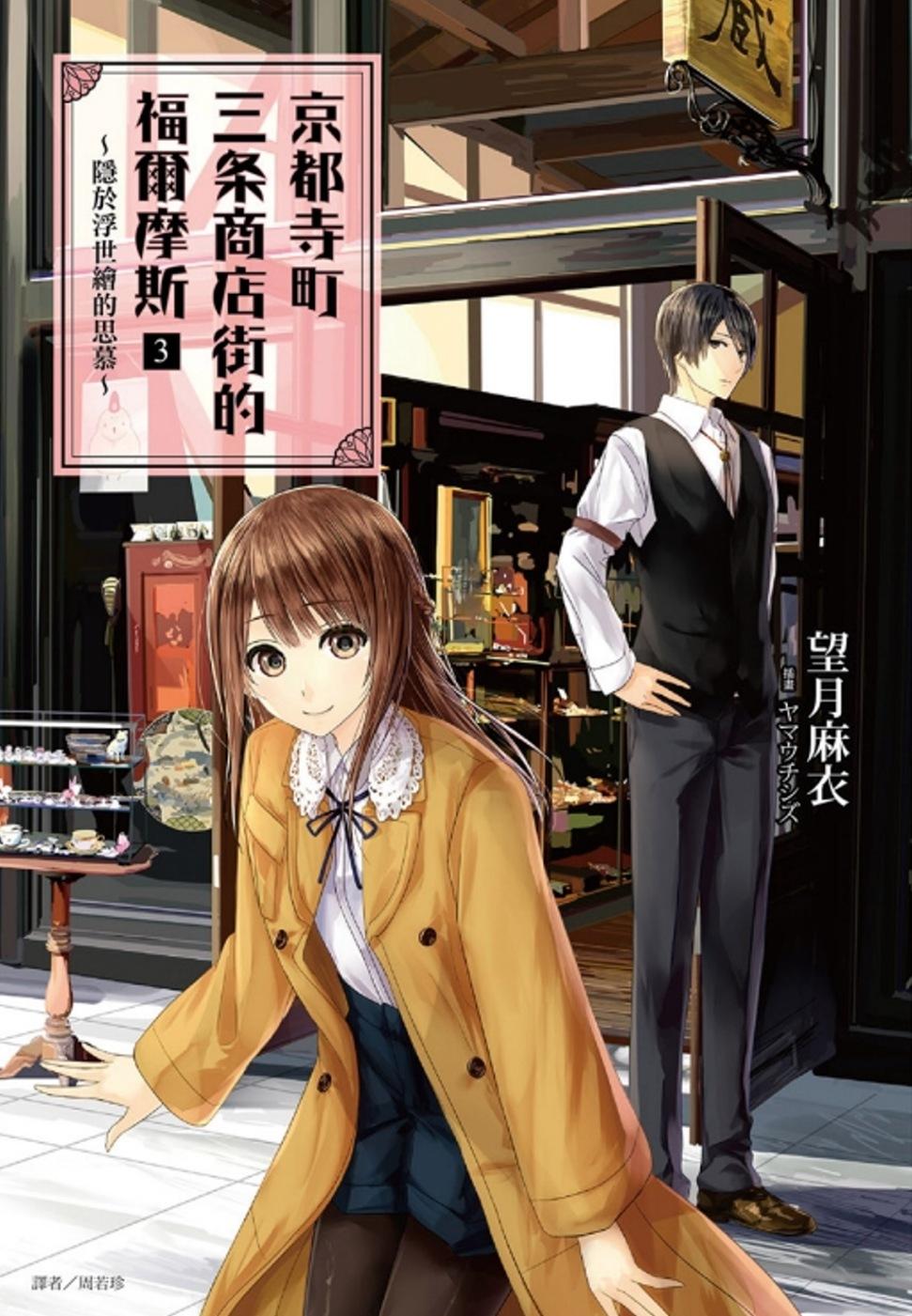 京都寺町三条商店街的福爾摩斯 3.隱於浮世繪的思慕