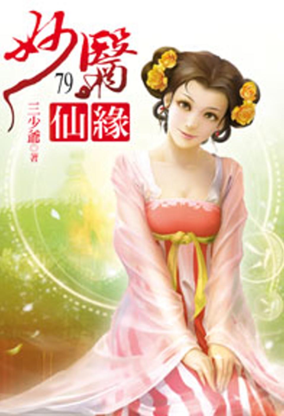 妙醫仙緣79