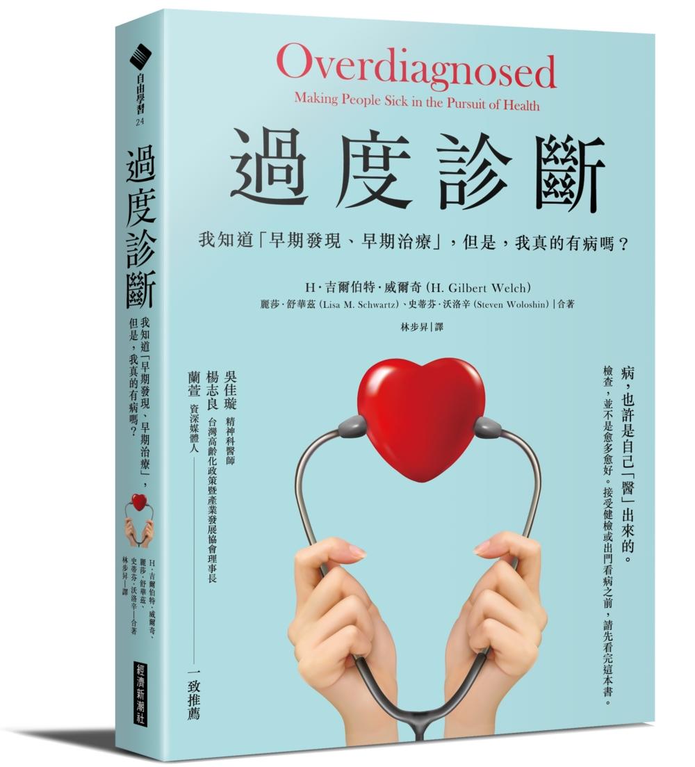 過度診斷:我知道「早期發現、早期治療」,但是,我真的有病嗎?