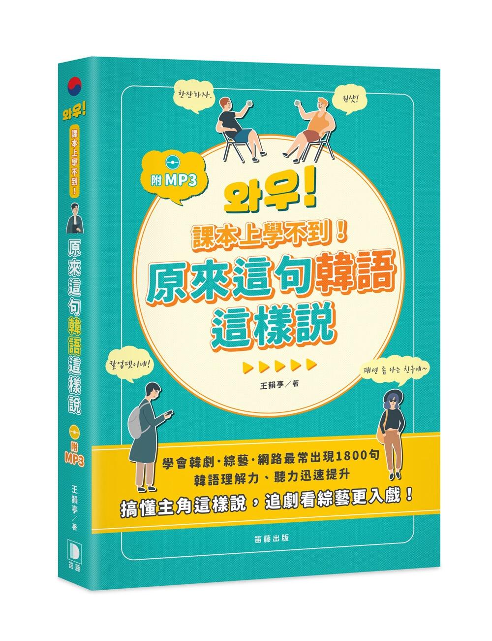 課本上學不到!原來這 句韓語這樣說:輕鬆搞懂主角這樣說,追劇、看綜藝更入戲!(附MP3)