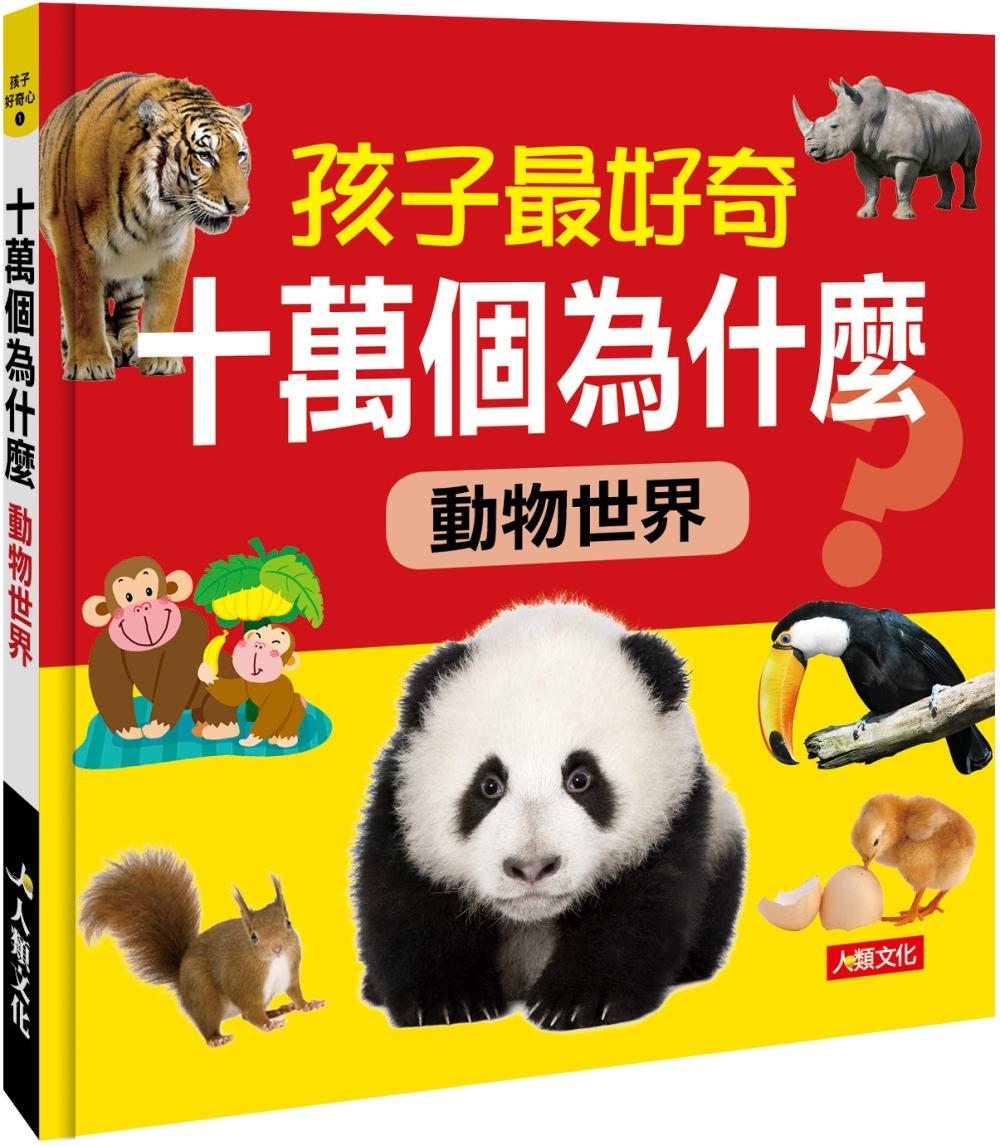 孩子最好奇十萬個為什麼:動物世界