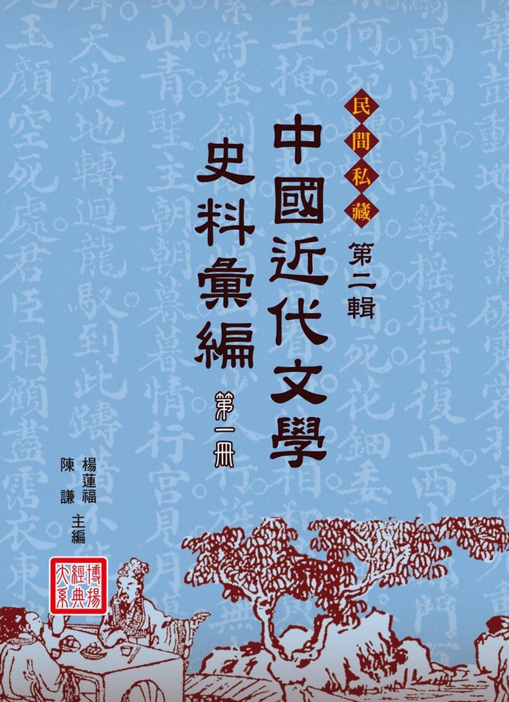 中國近代文學史料彙編:第二輯(10冊)
