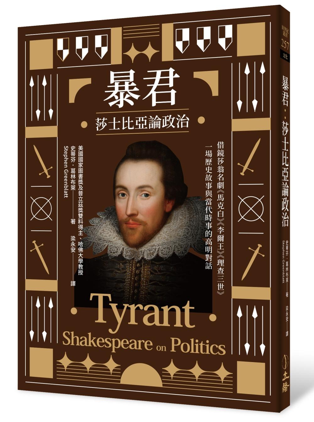暴君:莎士比亞論政治