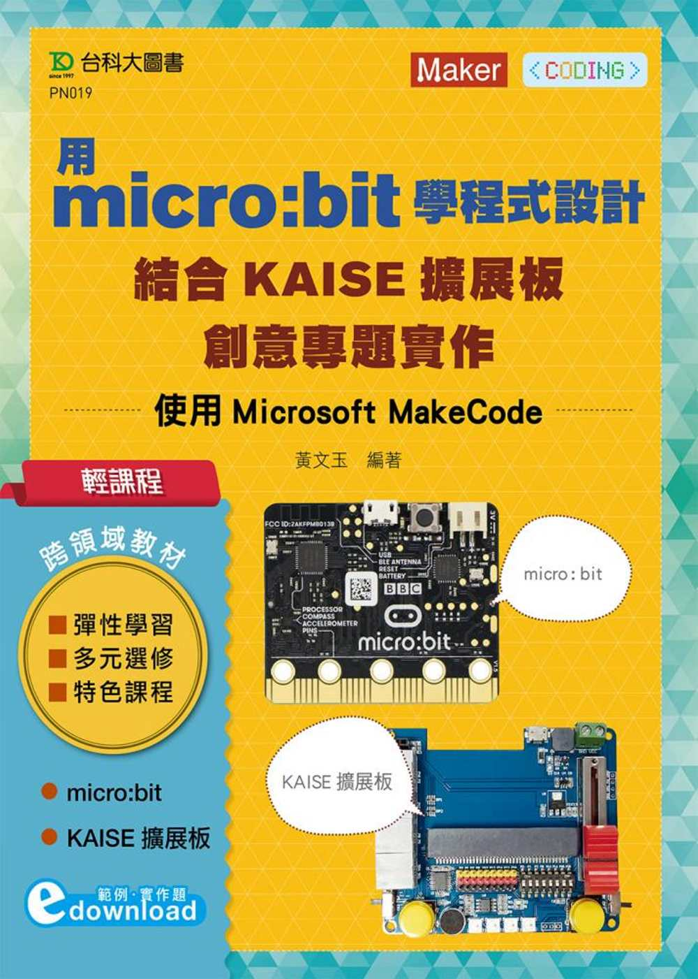 輕課程 用micro:bit學...