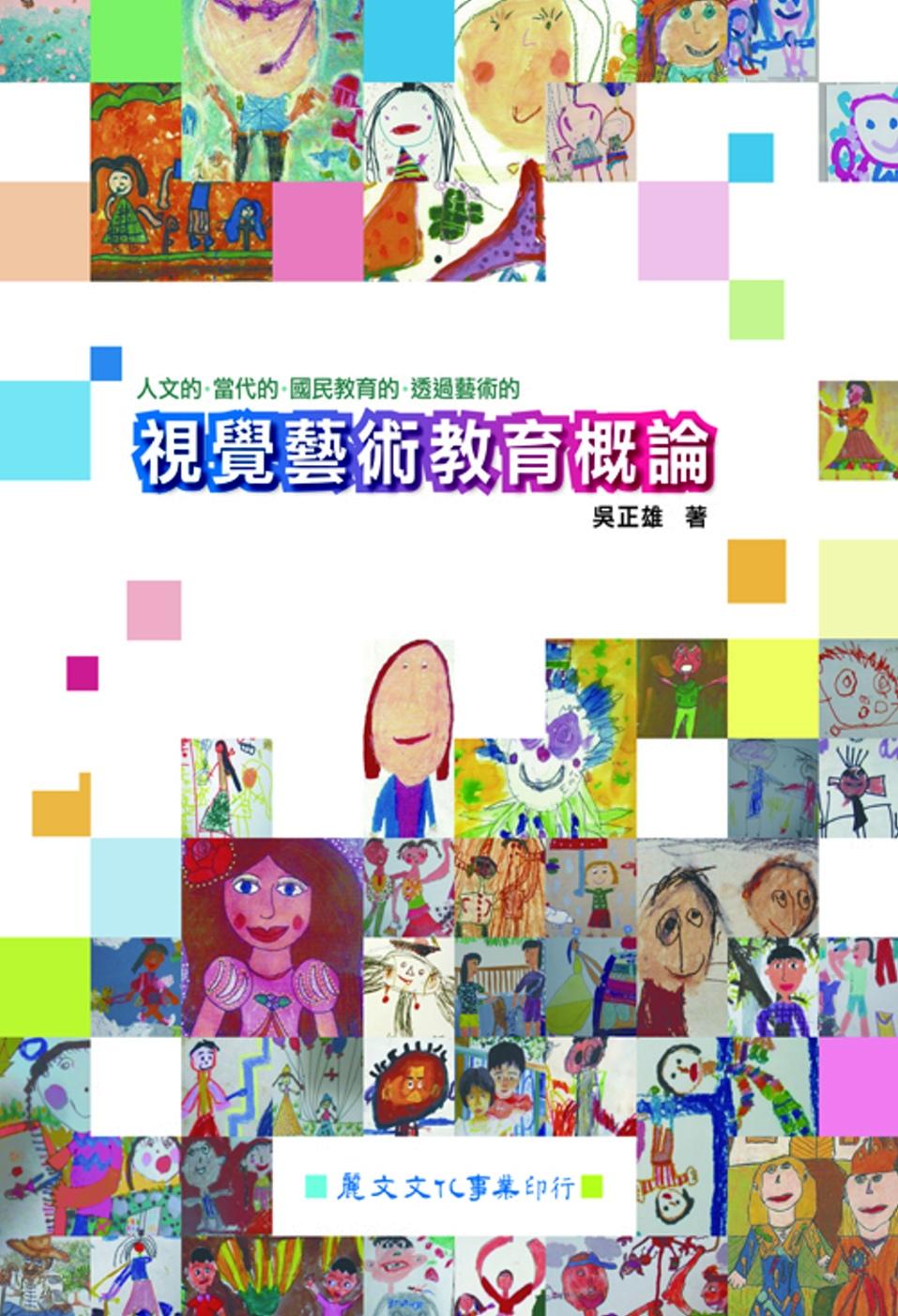 視覺藝術教育概論