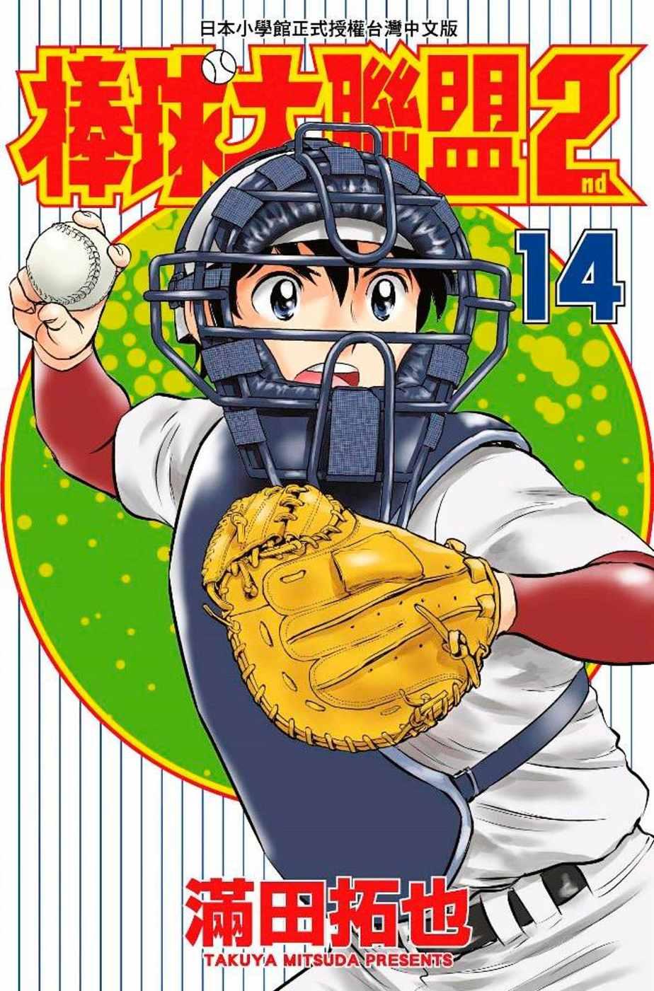 棒球大聯盟2nd(14)