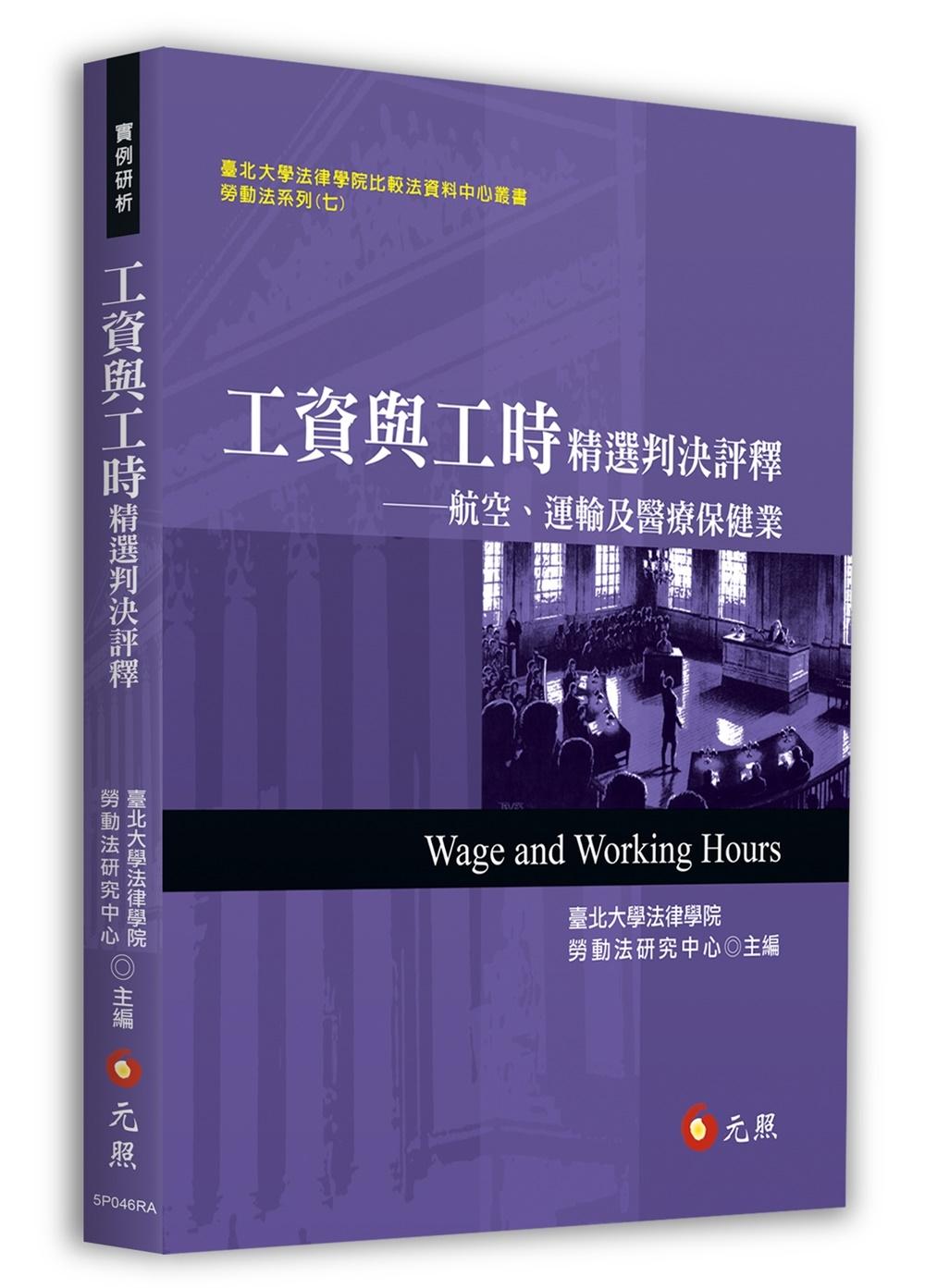 工資與工時精選判決評釋:航空、運輸及醫療保健業