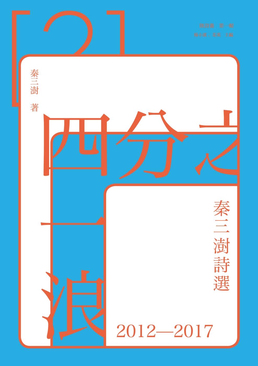 四分之一浪:秦三澍詩選2012-2017
