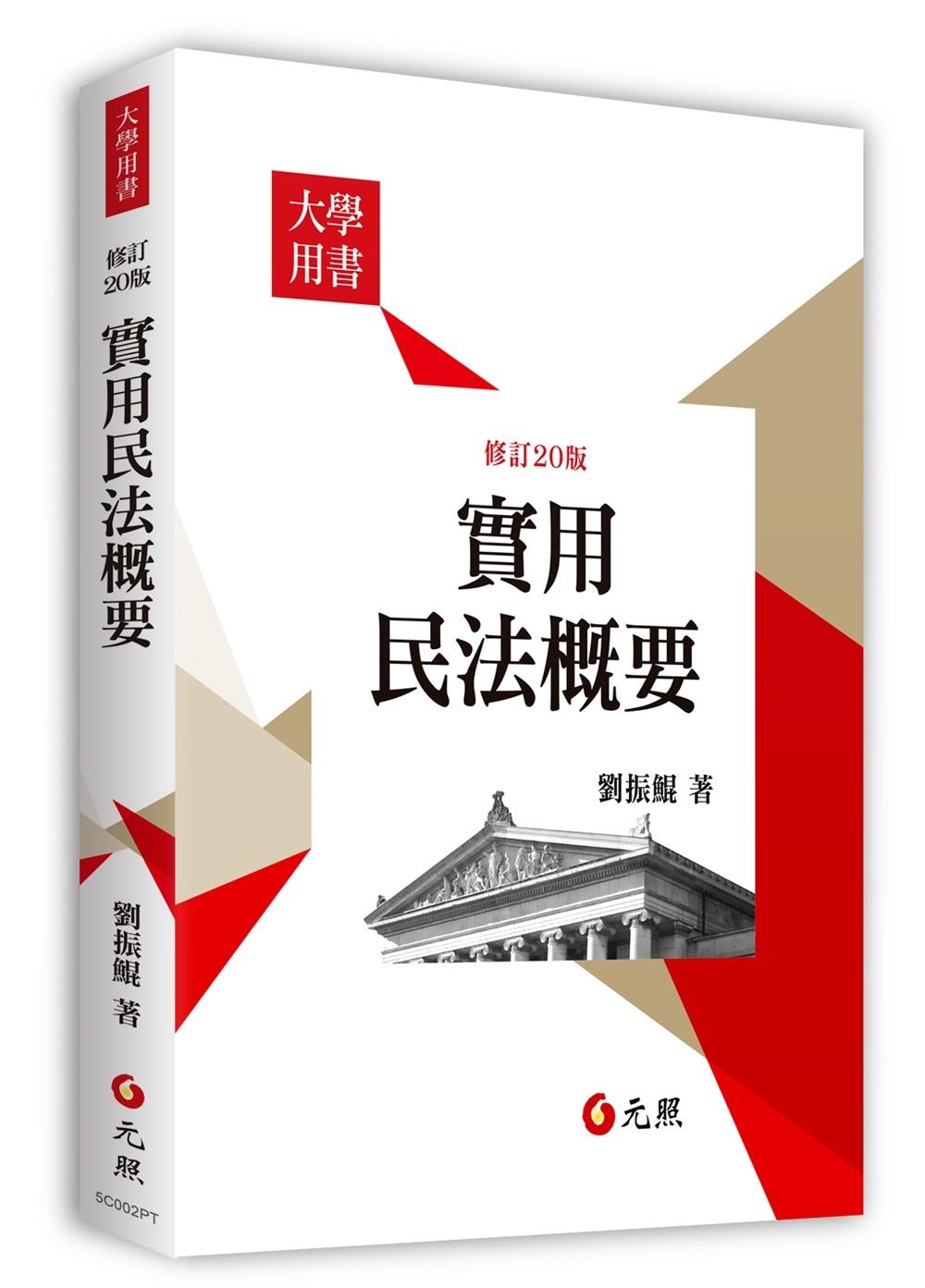 實用民法概要(20版)