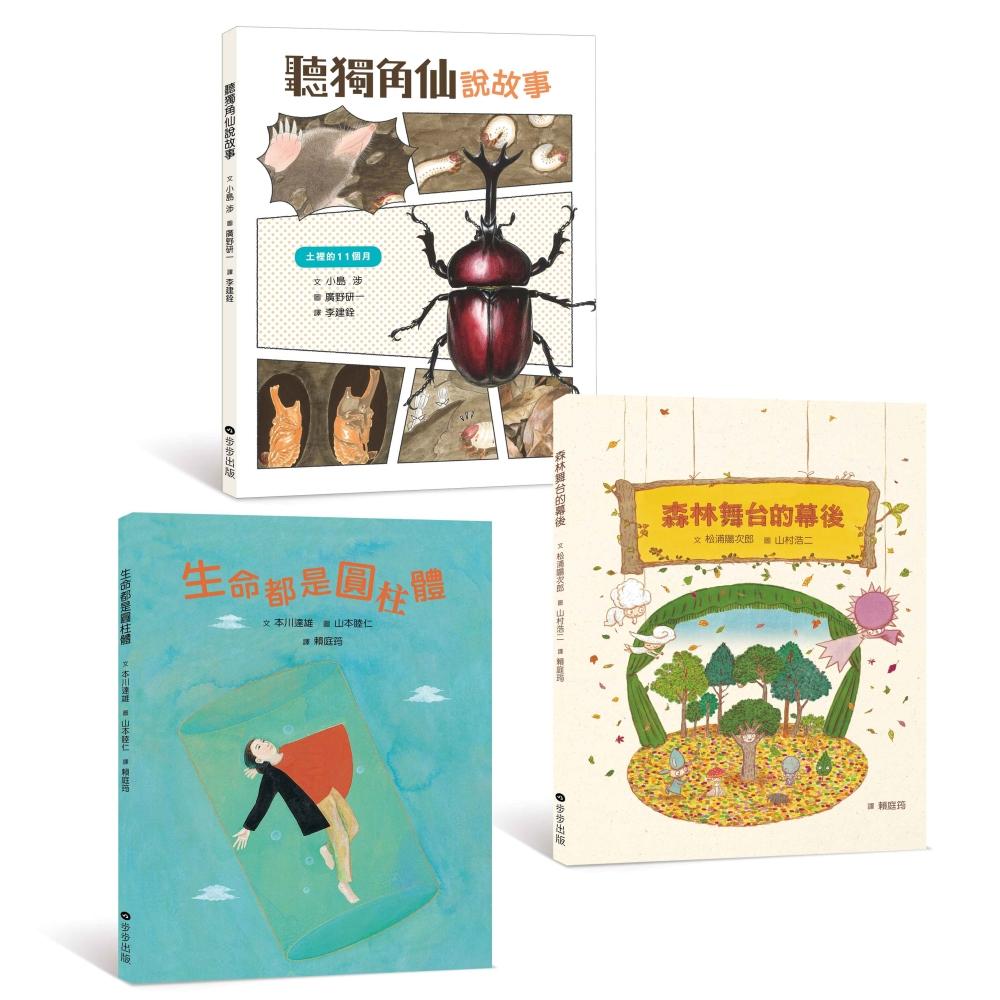 不可思議的科學套書:聽獨角仙說故事、森林舞台的幕後、生命都是圓柱體、不可思議的科學學習手冊