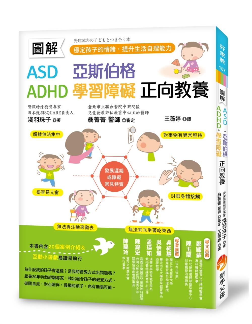 圖解 ASD、亞斯伯格、ADH...