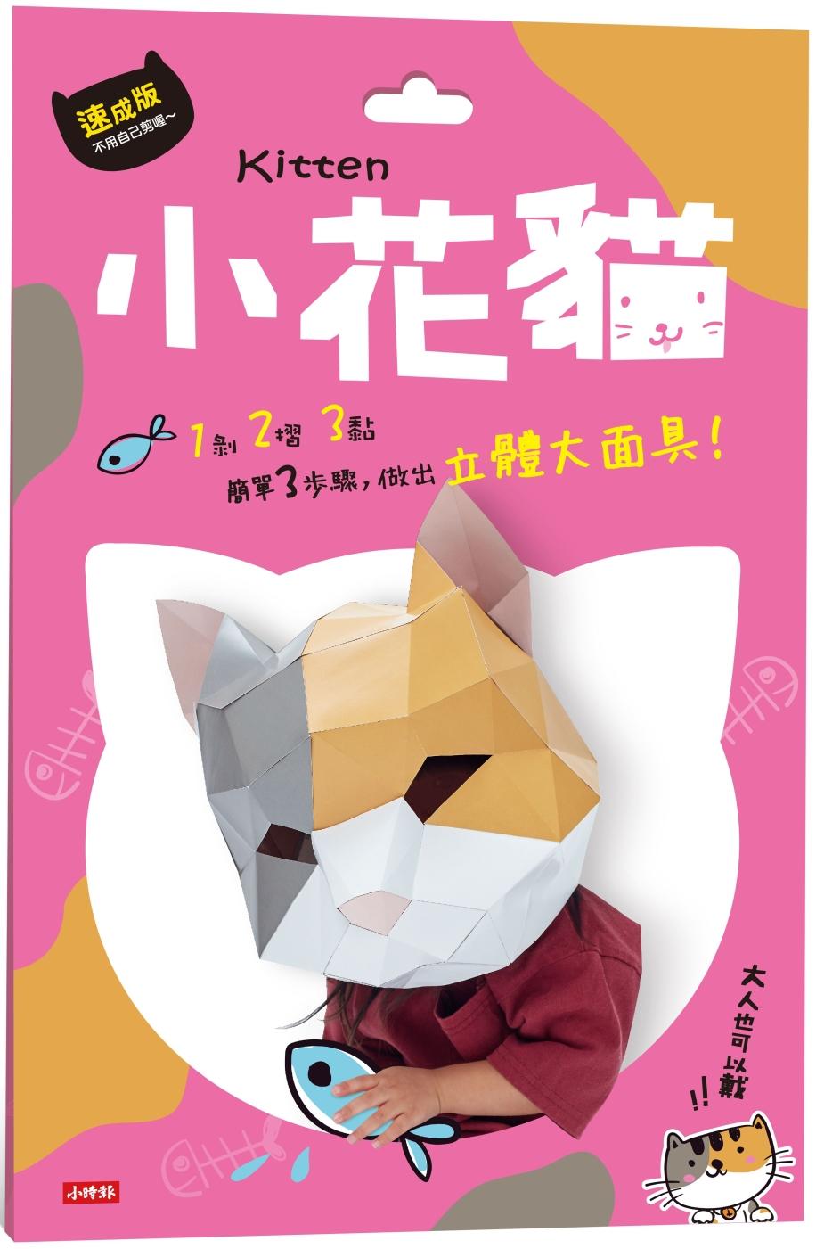 動物立體大面具:...