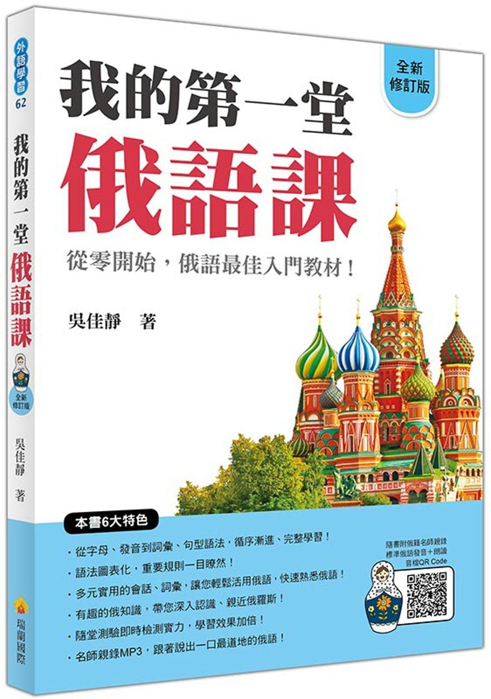 我的第一堂俄語課全新修訂版(隨...