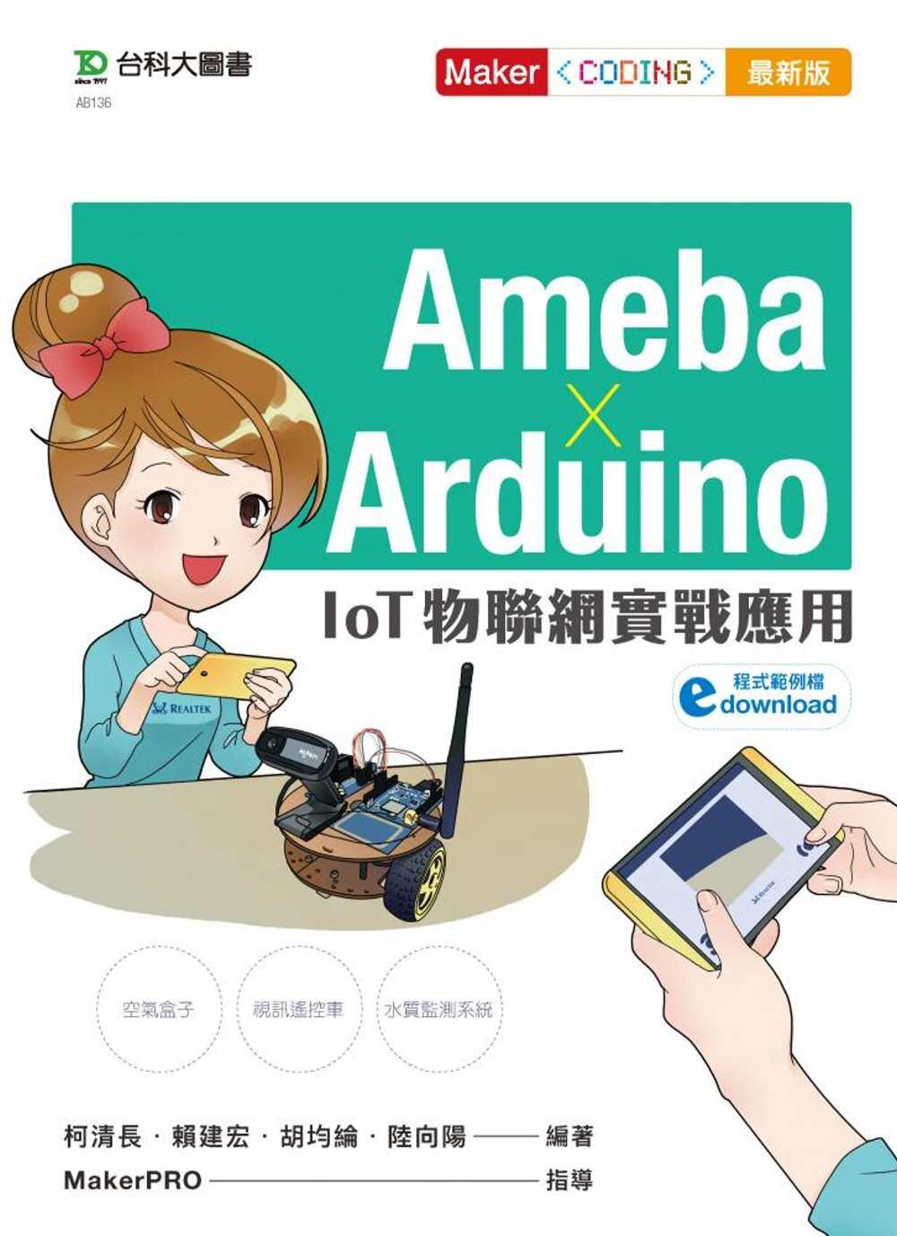 Ameba × Arduino...