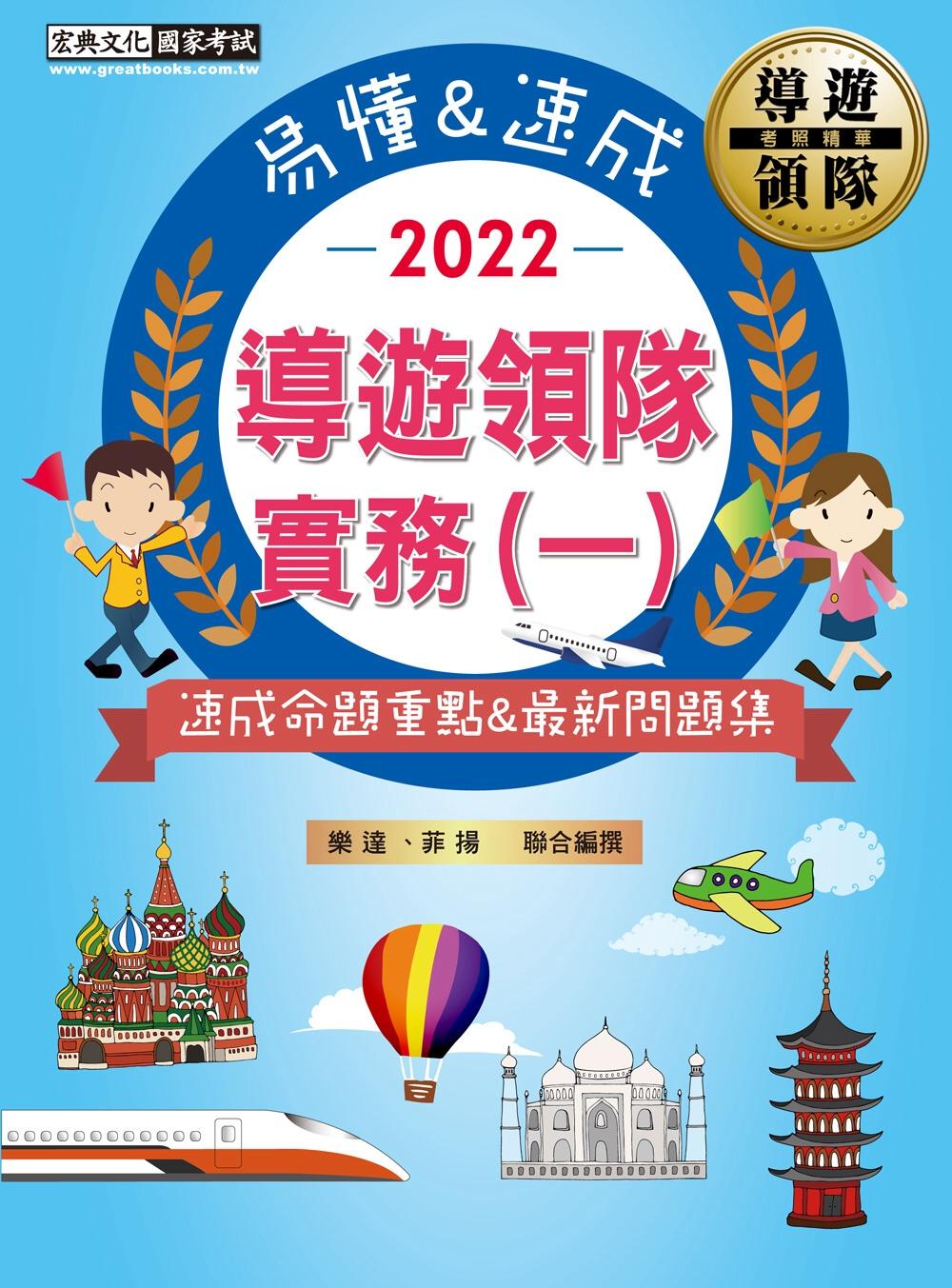 2022導遊/領隊實務(一)考...