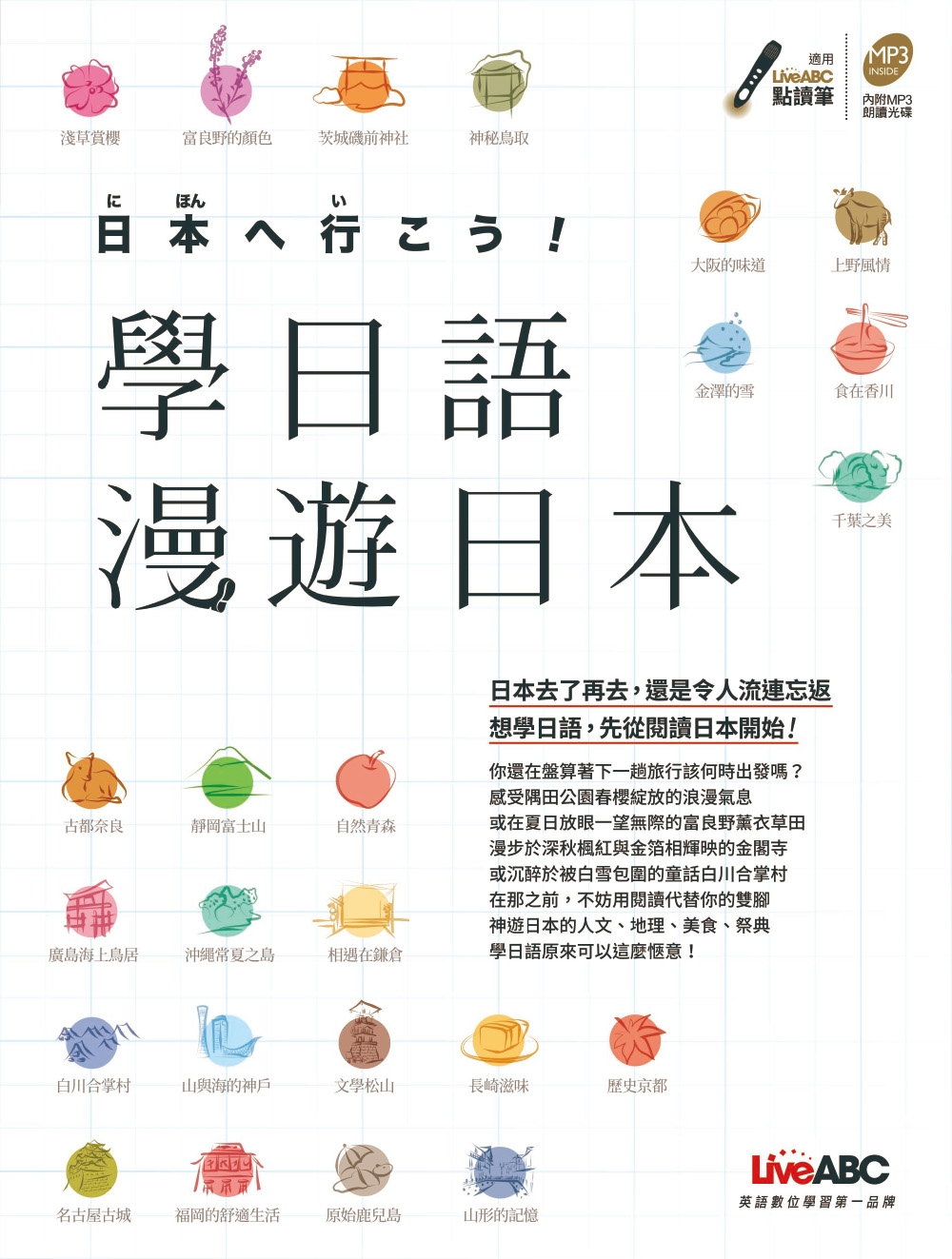 學日語漫遊日本:【書+朗讀MP3光碟】