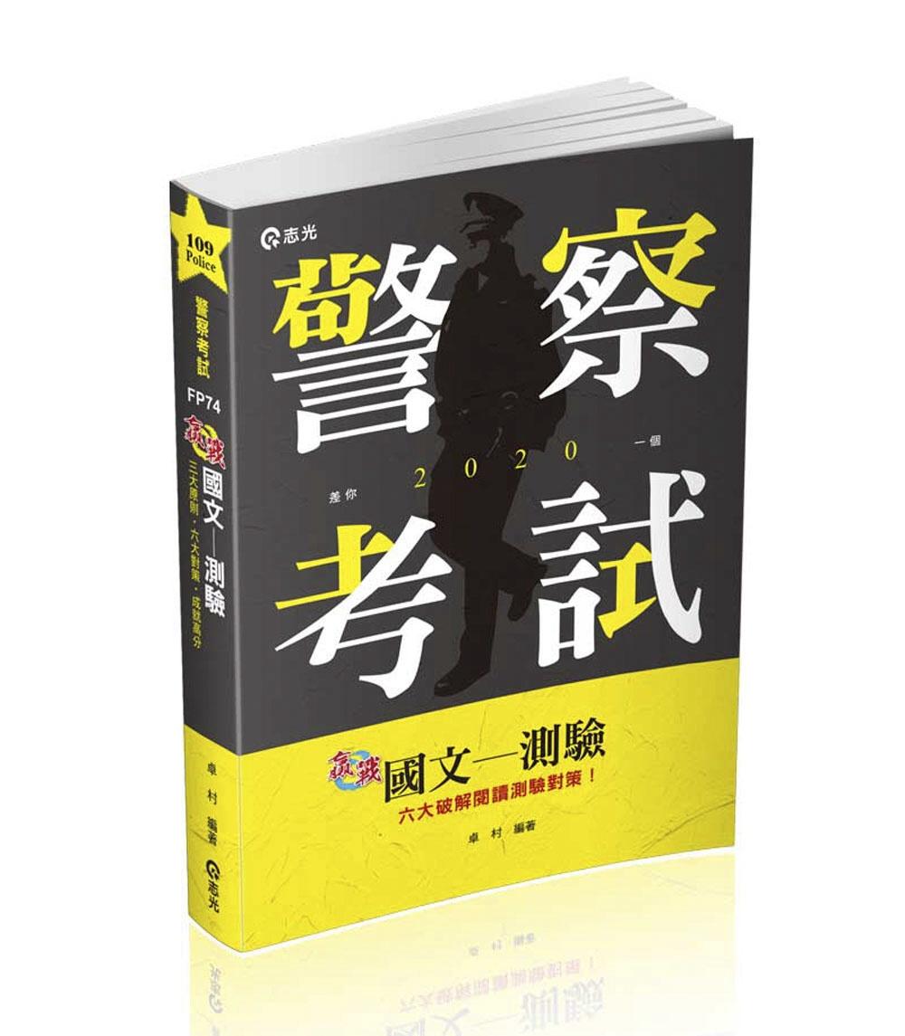 國文:測驗(三、四等警察特考.三、四等一般警察考試.各類相關考試適用)