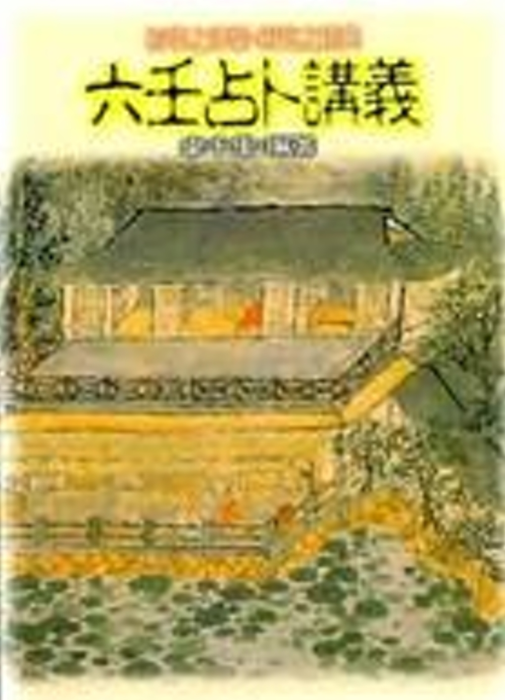 韋千里六壬占卜講義