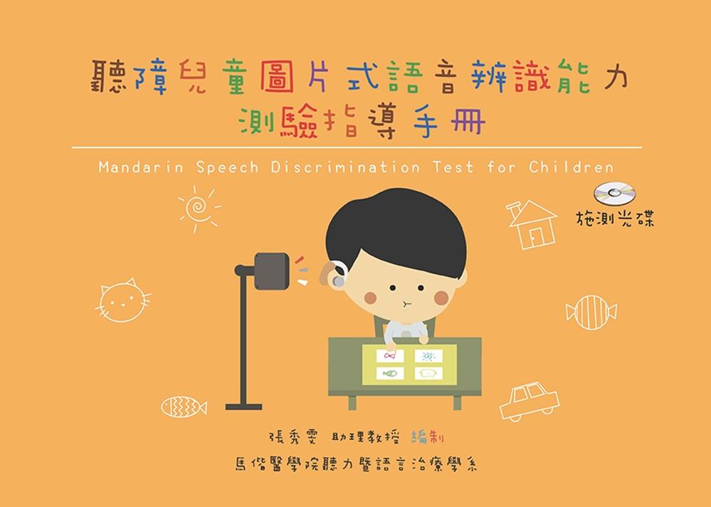 聽障兒童圖片式語音辨識能力測驗指導手冊(附施測光碟)