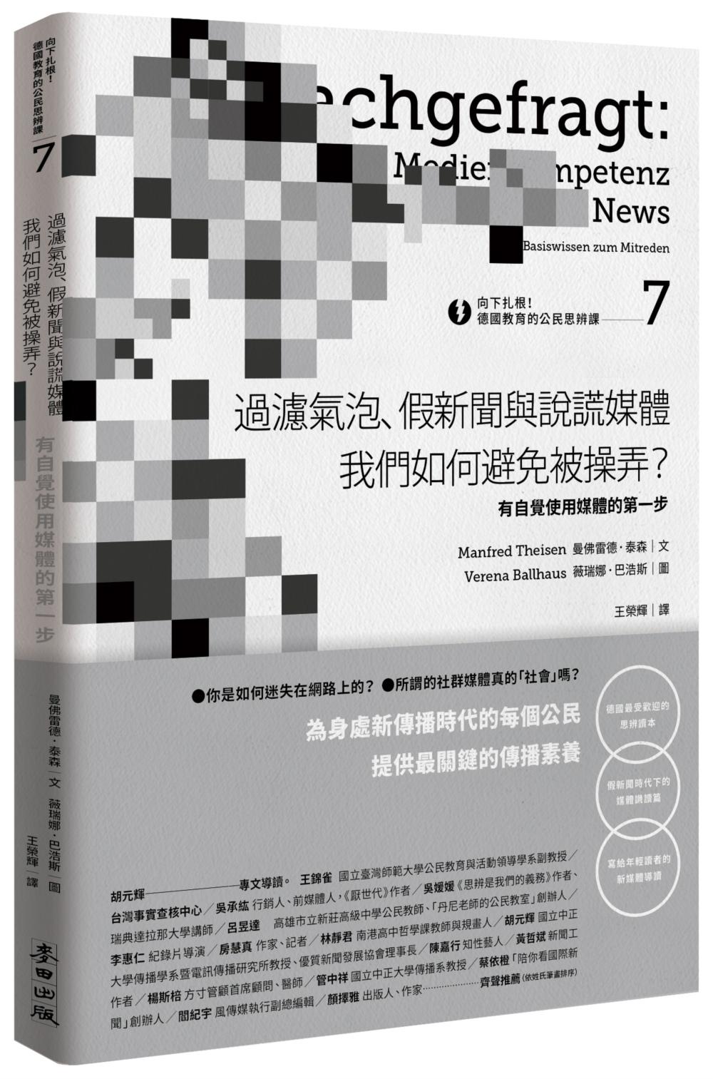 向下扎根!德國教育的公民思辨課7-「過濾氣泡、假新聞與說謊媒體──我們如何避免被操弄?」:有自覺使用媒體的第一步