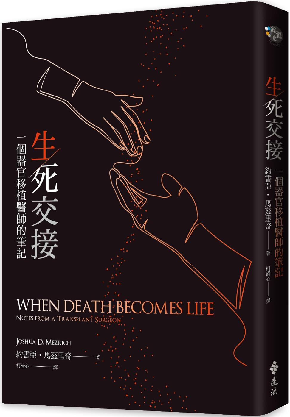 生死交接:一個器官移植醫師的筆記