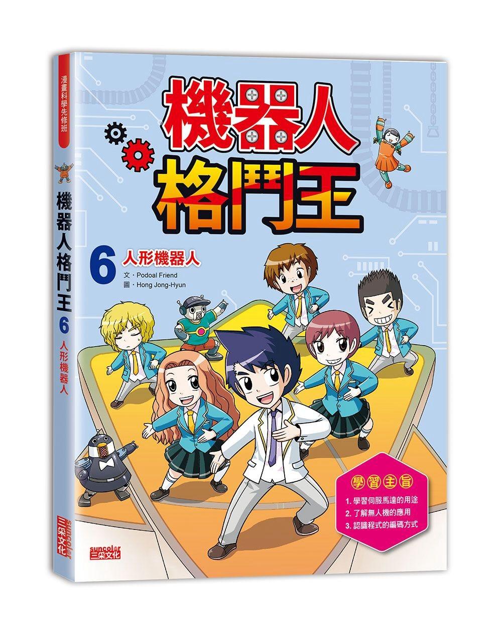 機器人格鬥王6:人形機器人