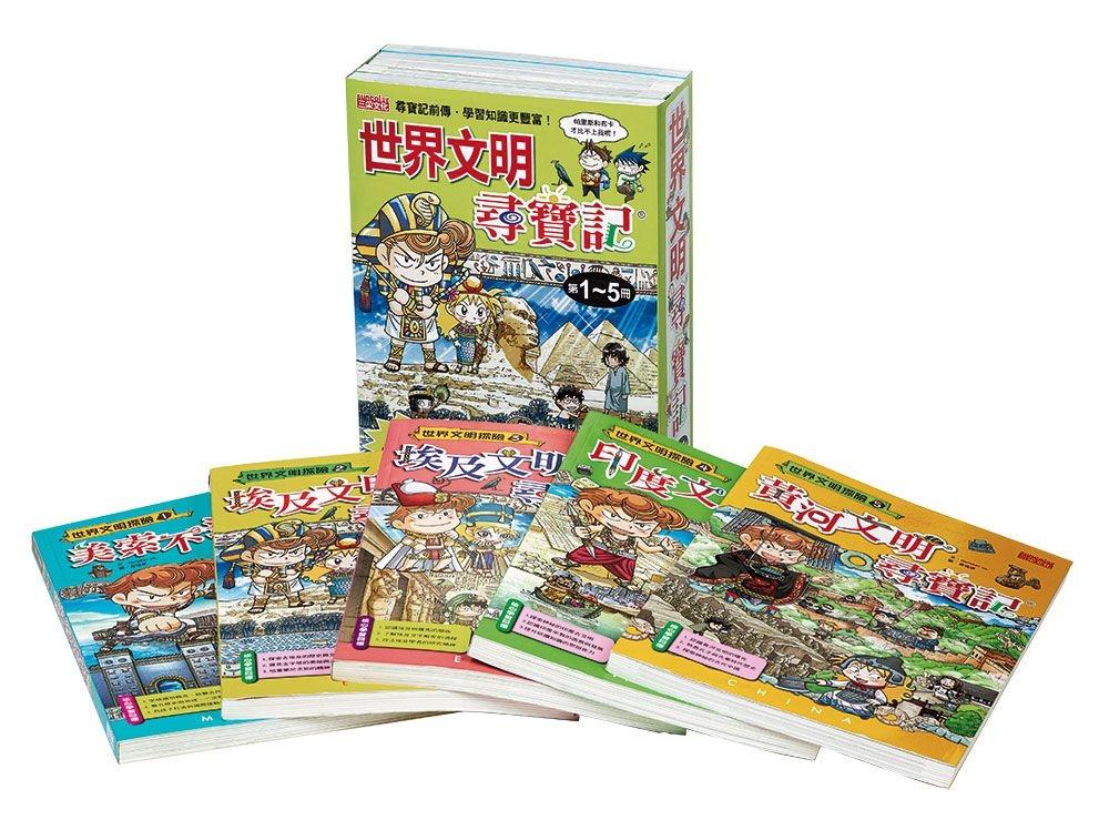世界文明尋寶記系列(第1~5冊)