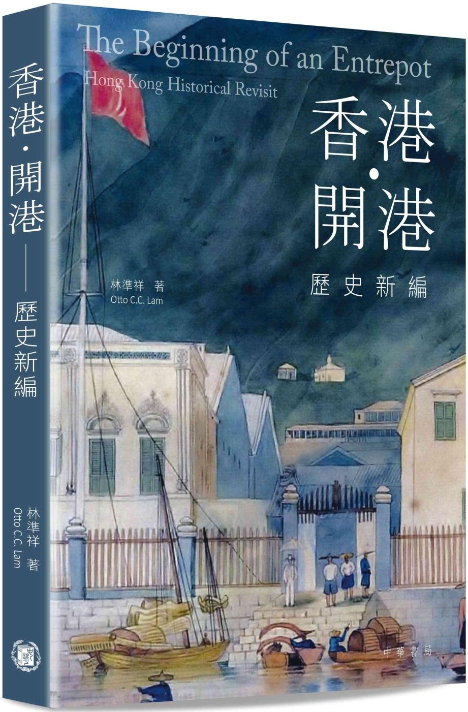 香港‧開港:歷史...