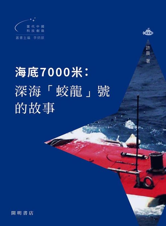 海底7000米:...