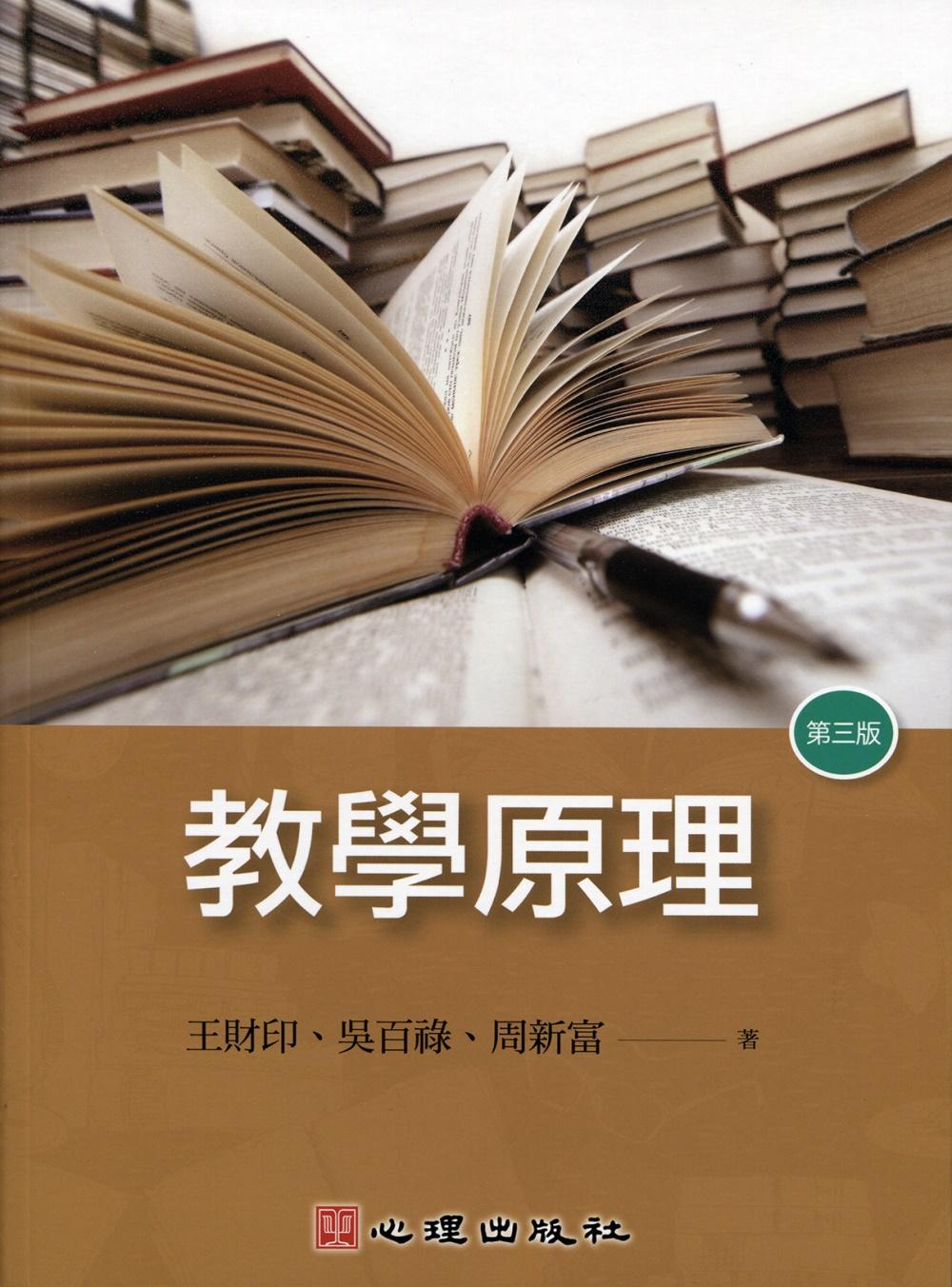教學原理(第三版)