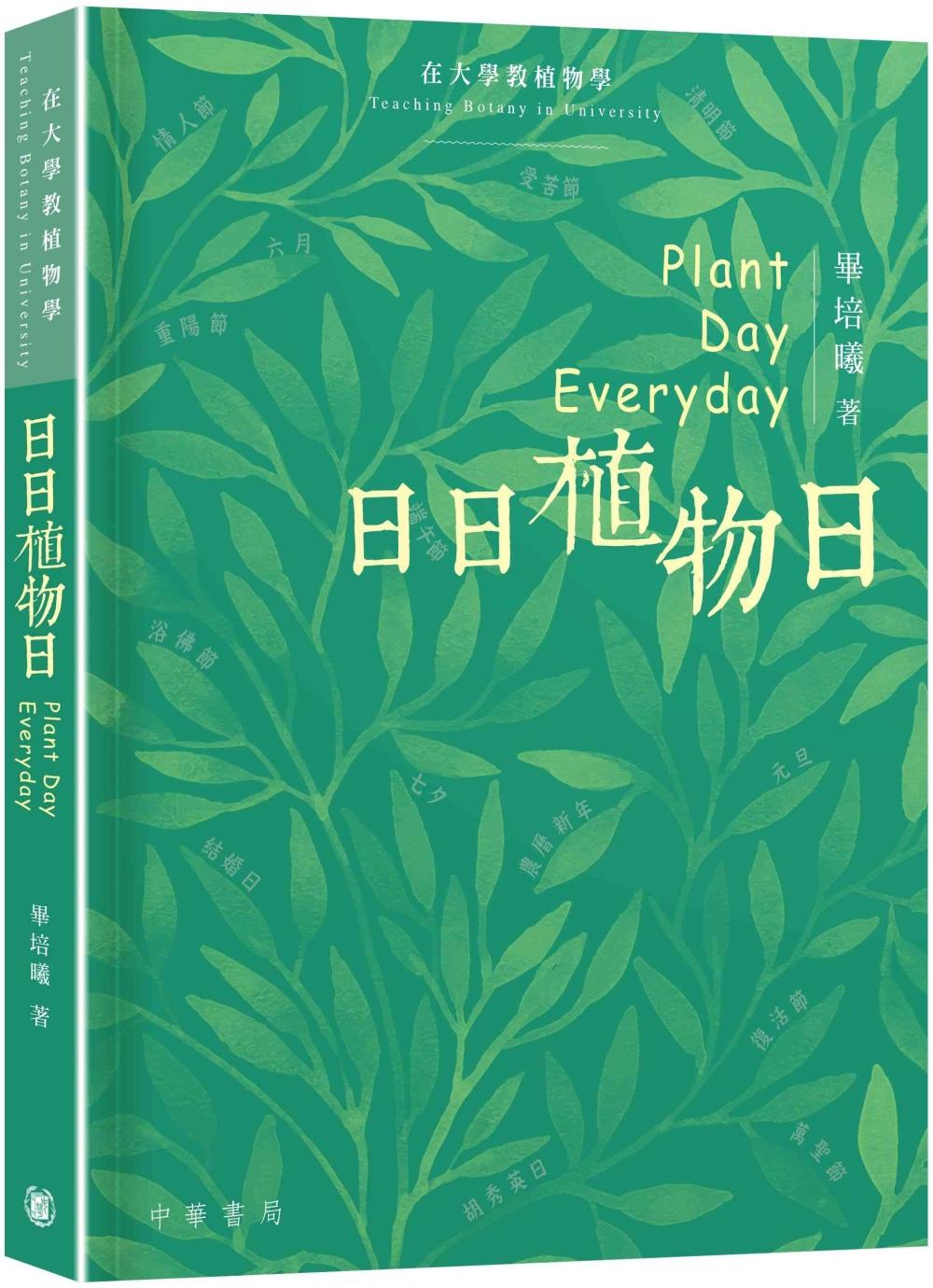 日日植物日