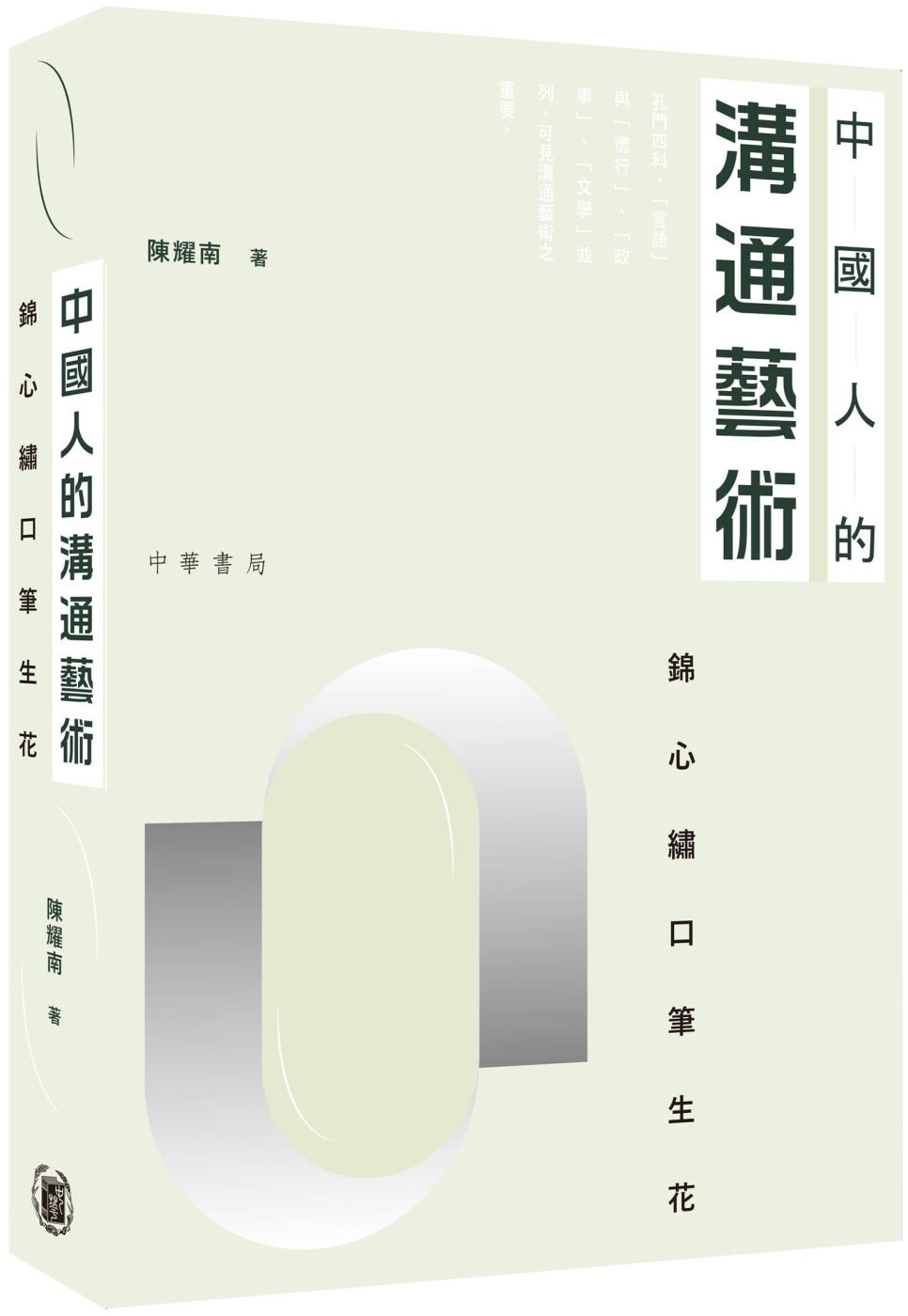 中國人的溝通藝術:錦心繡口筆生花