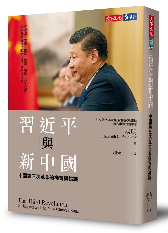 習近平與新中國:...