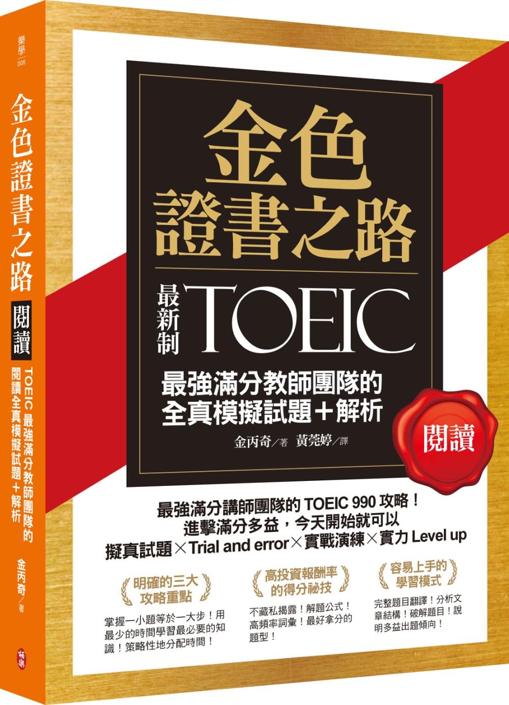 金色證書之路:TOEIC最強滿分教師團隊的閱讀全真模擬試題+解析