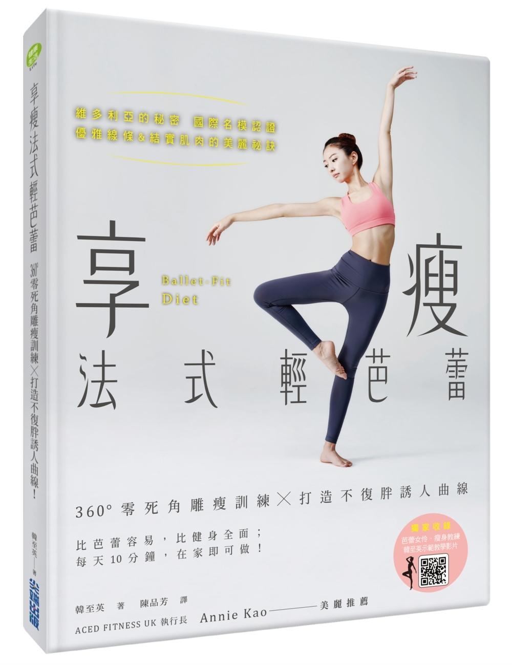 享瘦法式輕芭蕾:360°零死角...