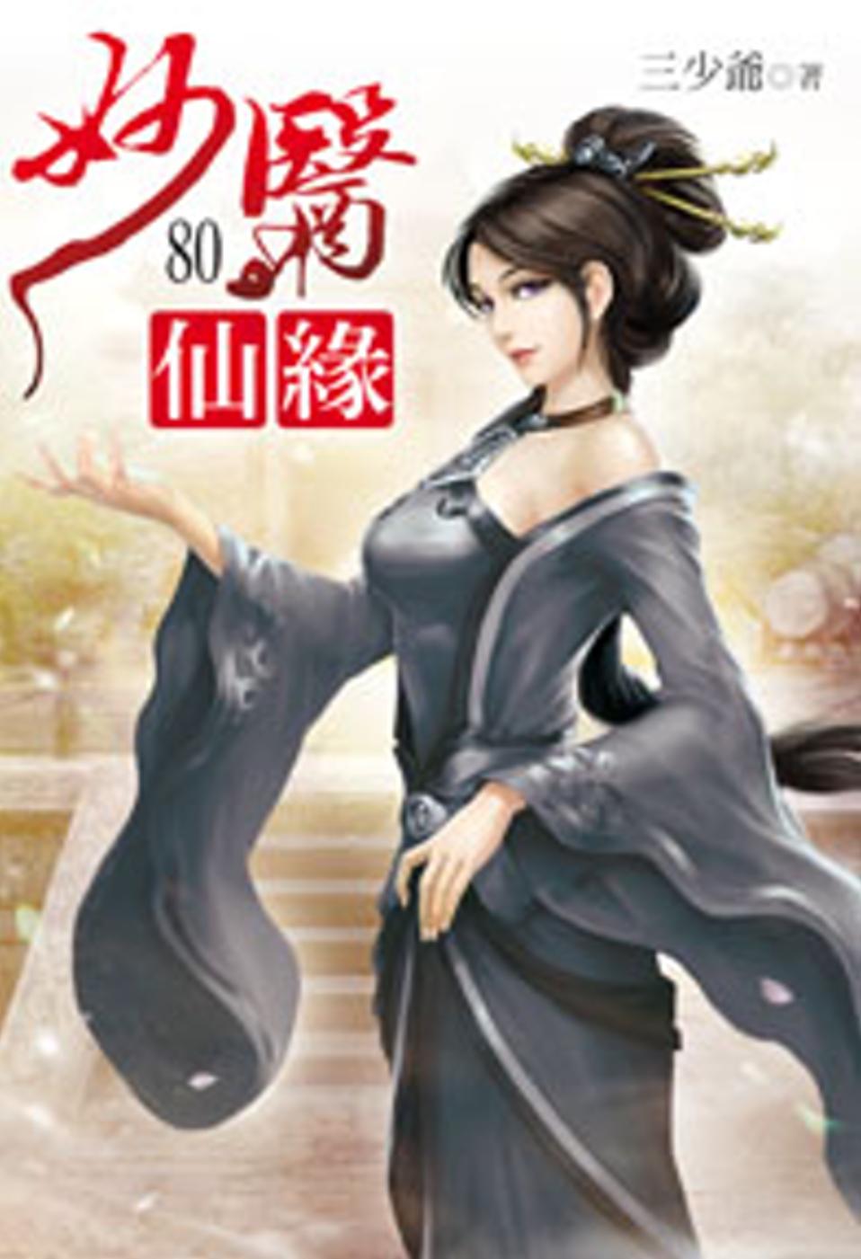妙醫仙緣80