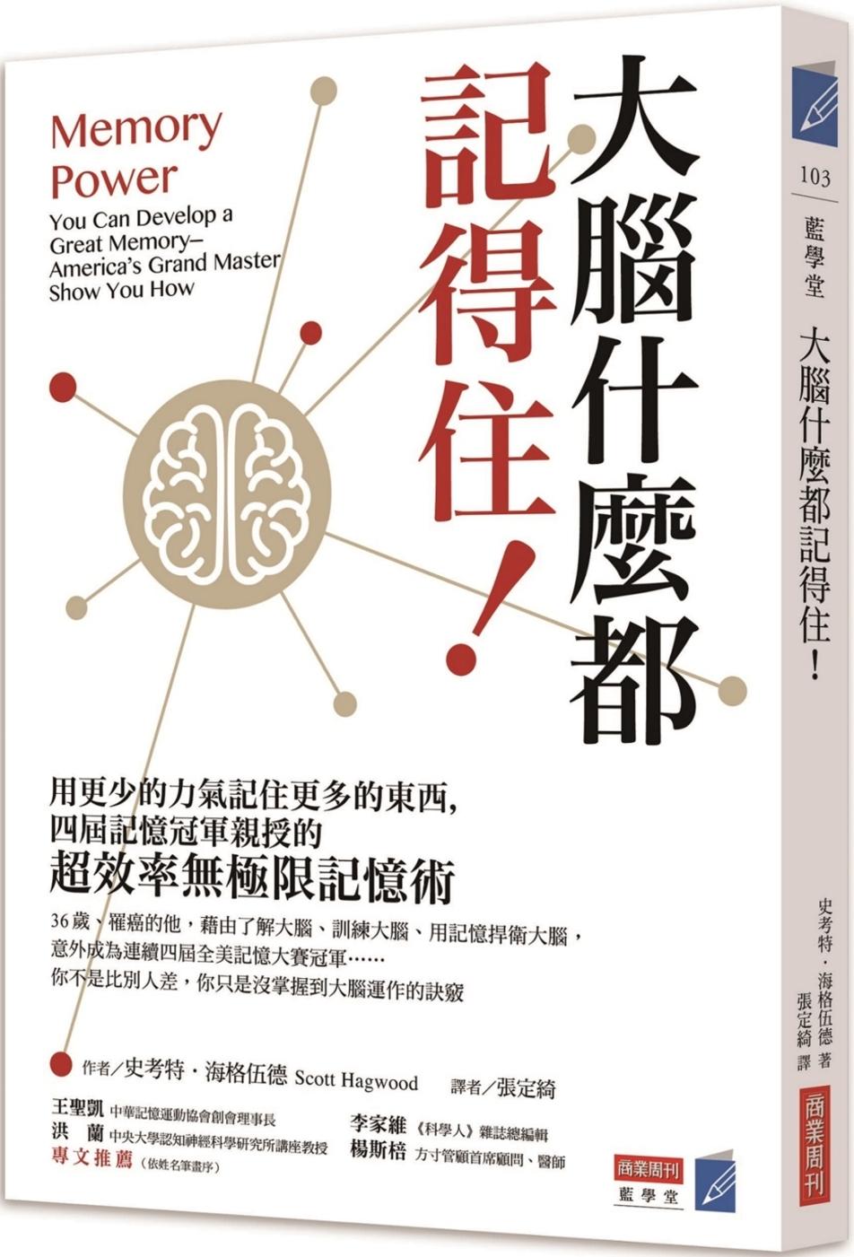 大腦什麼都記得住!用更少的力氣記住更多的東西,四屆記憶冠軍親授的「超效率無極限記憶術」